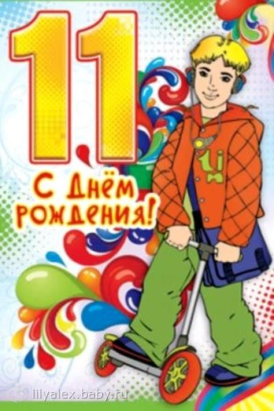 Картинки для, открытка для мальчика с днем рождения 11 лет