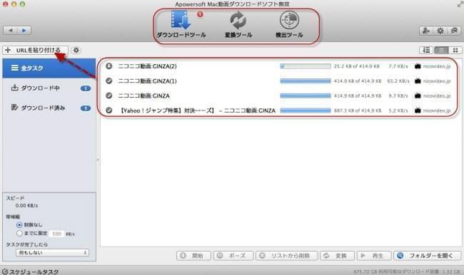 「Google Chrome」で「Firefox」風のダウンロード …