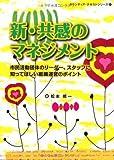 新・共感のマネジメント [ボランティア・テキストシリーズ(21)]