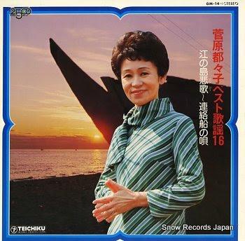 SUGAWARA, TSUZUKO best kayo16 / enoshima elegy - renrakusenno uta