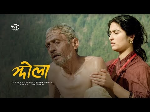 Nepali Movie : Jhola