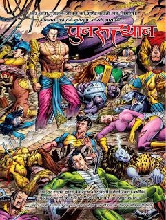 Multistar Raj Comics Free Download Pdf