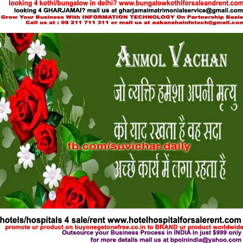 Quotes In Hindi Suvichar In Hindi Page 37