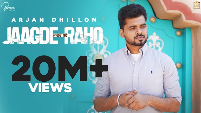 JAAGDE RAHO LYRICS - ARJAN DHILLON