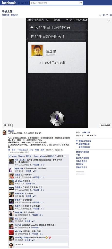 臉書的生日祝福