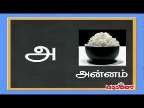 முதல் வகுப்பு மாணவர்களுக்கான தமிழ் உயிர் எழுத்துகளை எழுதும் முறை- video