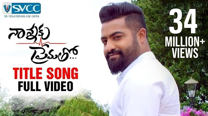 Nannaku Prematho Songs Lyrics