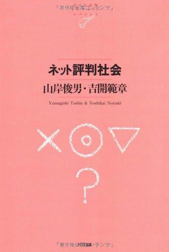 山岸俊男・吉開範章『ネット評判社会』