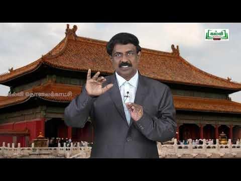 Class 9 வகுப்பு 9 சமூக அறிவியல் வரலாறு அலகு 2 பண்டைய நாகரிகங்கள்  சீன நாகரிகம் Kalvi TV