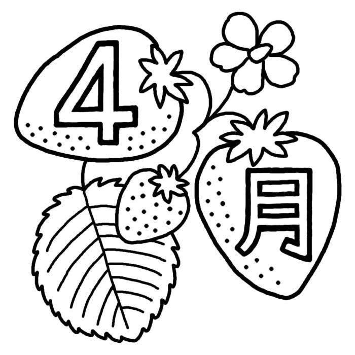 苺イチゴ白黒4月タイトル無料イラスト春の季節行事素材