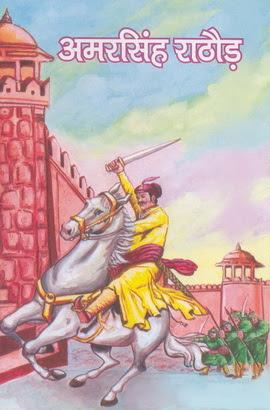 Amar Singh Rathore of Nagaur