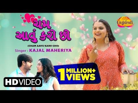 Cham Aavu Karo Cho | Fenil Gandhi | Kajal Maheriya