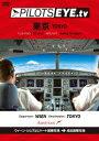 【送料無料】PILOTS EYE.tv TOKYO