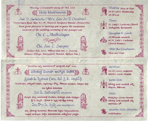 Telugu Wedding Card Template 3