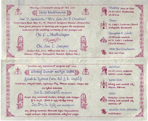 Muslim Wedding Invitation Matter In Telugu   Wedding