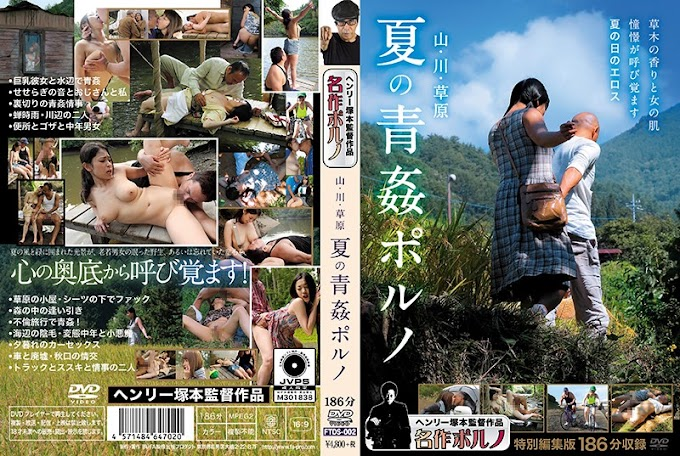 FTDS-002 Henry Tsukamoto: Fucking in the Mountains, Rivers, and Fields - Open Air Summer Pornography