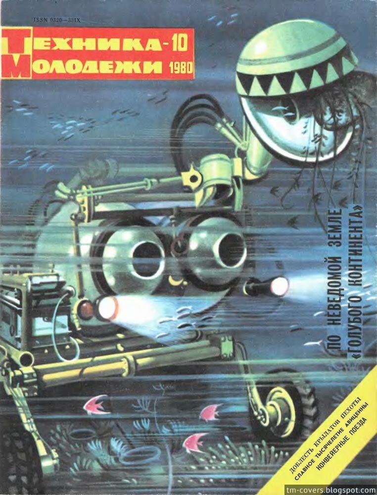 Техника — молодёжи, обложка, 1980 год №10