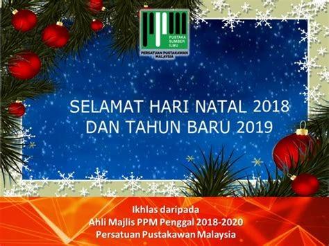 Kartu Ucapan Gambar Ucapan Selamat Natal 2019 Dan Tahun ...