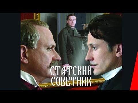 Статский Cоветник 2005 - полный фильм
