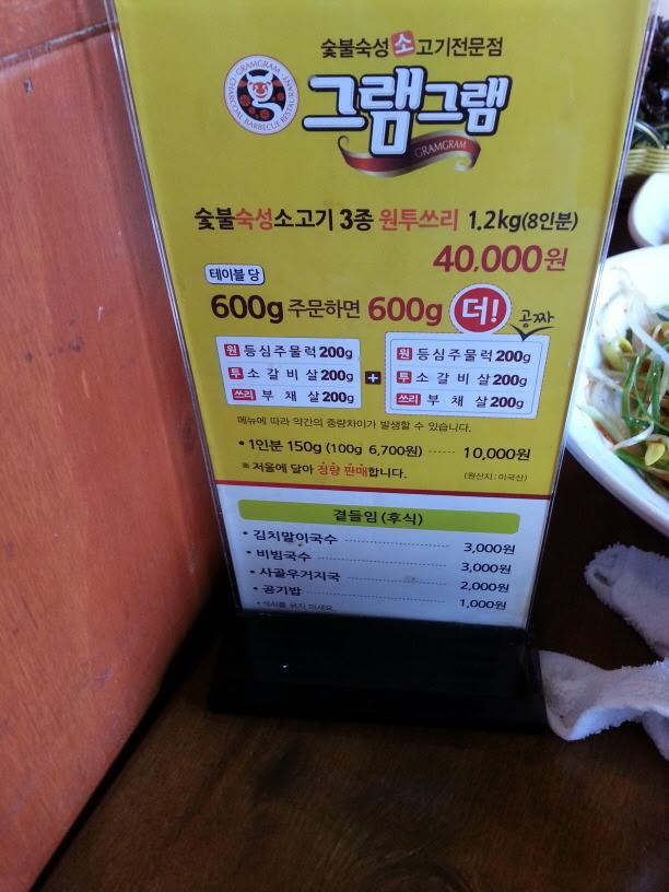 그램그램 가격
