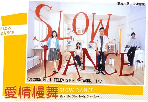 日劇:愛情慢舞