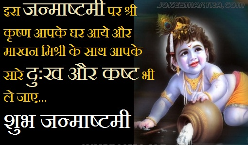 Happy Krishna Janmashtami In Marathi Quotes Wishes Sms Messages
