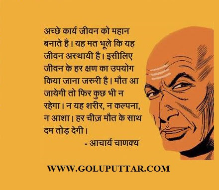 Best Hindi Quotes By Chanakya Everything Ends With Death