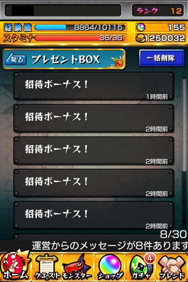 【怪物彈珠】Monster Strike 代刷石 招待刷石 5顆50元專區