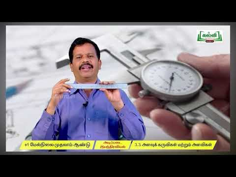 11th Basic mechanics அளவுக்கருவிகள் மற்றும் அளவிகள்அலகு3 பகுதி 2 Kalvi TV