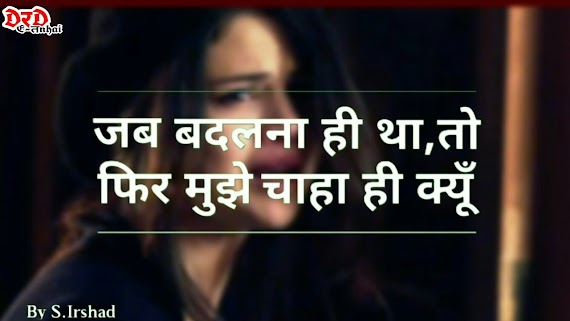 Best Hurt Feelings Quotes In Hindi