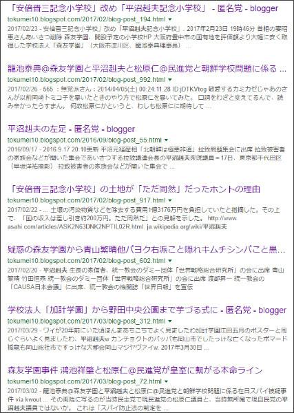 https://www.google.co.jp/#q=site://tokumei10.blogspot.com+%E5%B9%B3%E6%B2%BC%E8%B5%B3%E5%A4%AB&tbs=qdr:y
