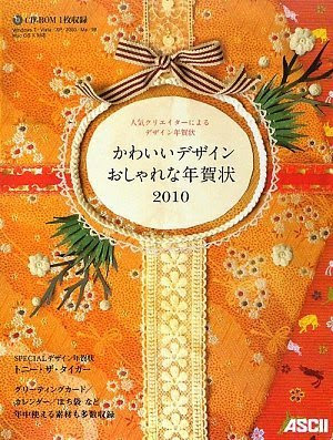 かわいいデザイン おしゃれな年賀状2010