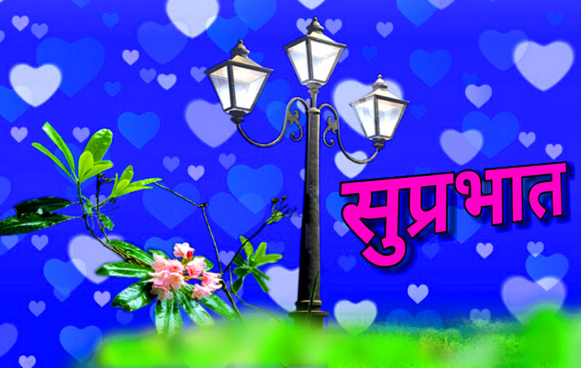 Suprabhat Shayari Images Wallpaper Photo Pics With Flowers 133