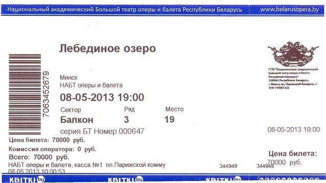 bilet - 0002
