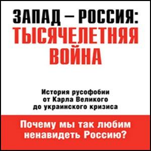 Россия-Запад. Тысячелетняя война