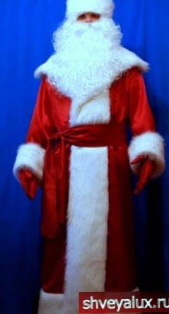 Костюм Деда Мороза шёлковый с мехом - прочная, шёлковая, блестящая, переливчатая ткань, обработанная длинноворсовым мехом из Европы.