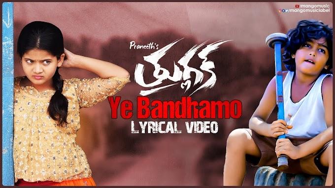 Ye Bandhamo Lyrics - Thuglaq Lyrics in Telugu and English