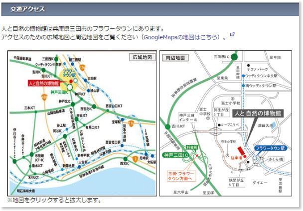 http://www.hitohaku.jp/infomation/access.html
