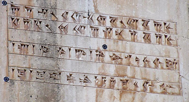 Archivo: Yo soy Ciro, rey aqueménida - Pasargadae.JPG