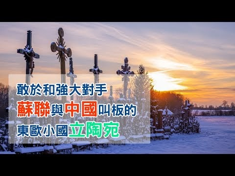 【時事說歷史】敢於和強大對手蘇聯與中國叫板的東歐小國立陶宛