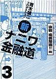 新ナニワ金融道 3 決戦風雲怒濤!!編 (GAコミックス)