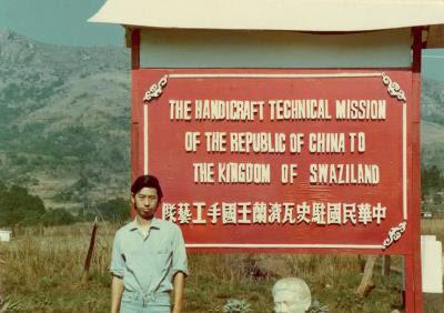阮文盟的外交使命,始於1976年受國家徵召 參加史瓦濟蘭手工藝技術團。