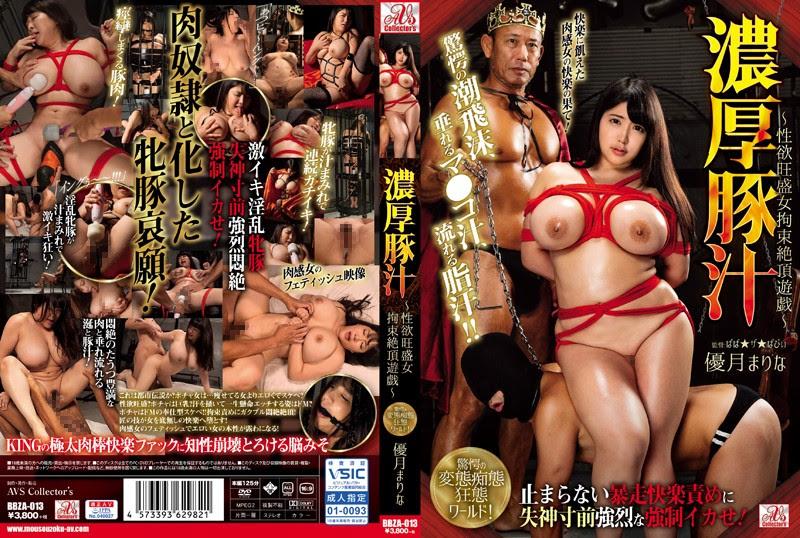 jav BBZA-013 Rich Pork Soup Libido Prosperity Restraint Cum Play Marina Yuzuki