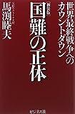 [新装版]国難の正体 ~世界最終戦争へのカウントダウン