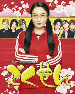 Gokusen Drama