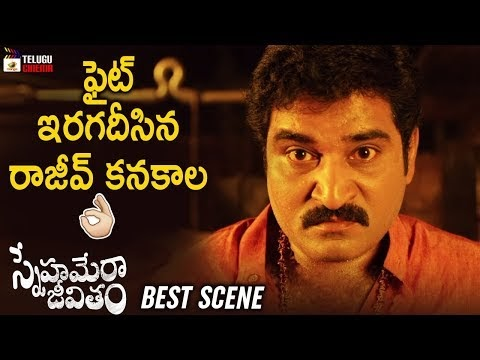Snehamera Jeevitham Best Action Scene