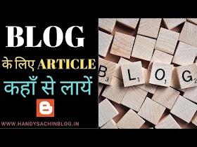 blog ke liye article kaha se laye | how to find keywords for blog 2020
