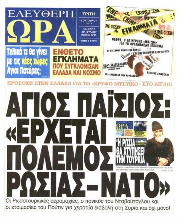 ELORA_RWSIA_NATO