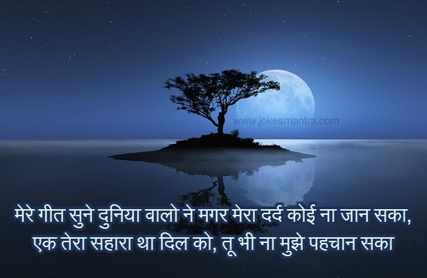 Hindi Shayari 4u2 Download Dard Bhari Shayari In Hindi Language