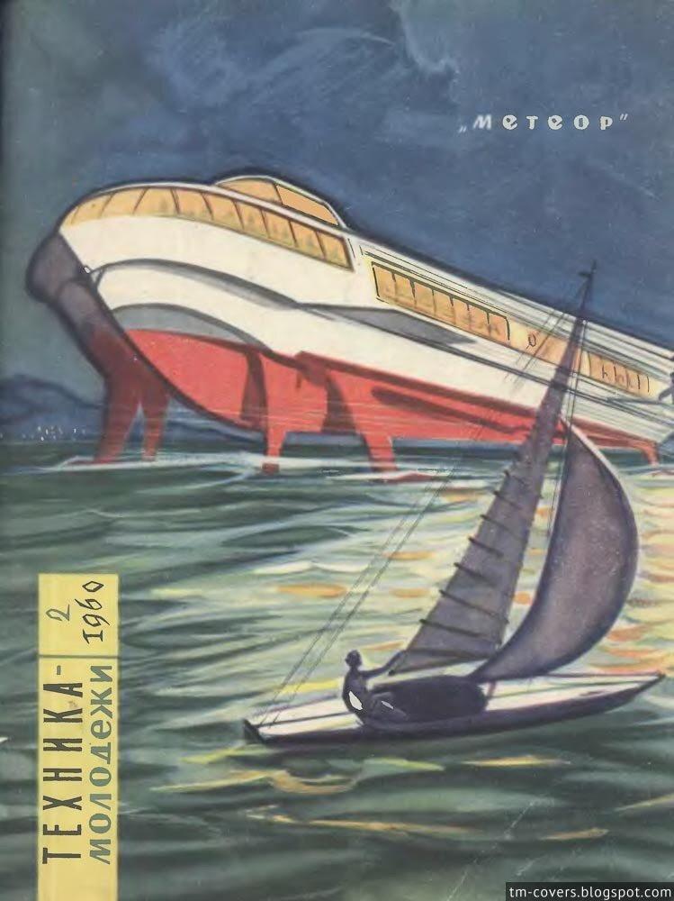 Техника — молодёжи, обложка, 1960 год №2